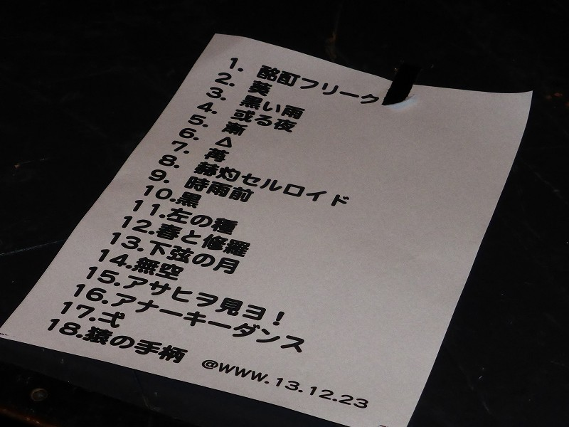downy ライブ 『或る日の暁』 TOUR at 渋谷www