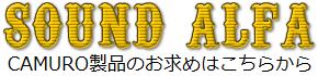 CAMURO カムロ カスタムメイド エフェクター モディファイ ご購入方法 サウンドアルファへのリンクです